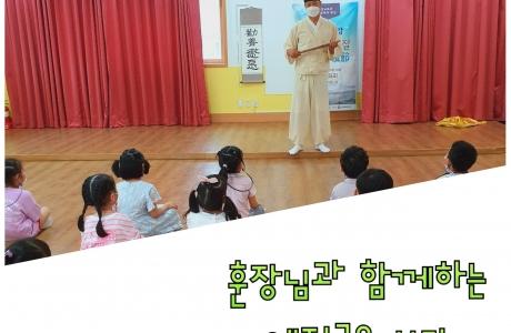 7월 훈장님 예절교육